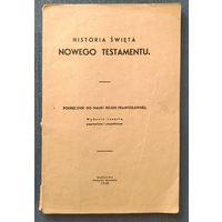 Historia swieta Nowego Testamentu. Podrecznik do nauki religii prawoslawnej (изд. Варшава 1938 г.)
