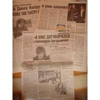 """2 статьи о Диме Колдуне (газета """"Комсомольская правда"""", 3 листа формата А3)"""
