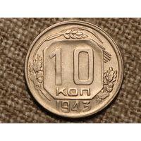 10 копеек 1943 Отличная!