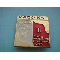 8  съезд хирургов БССР  Минск 1979