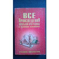 Все произведения школьной программы в кратком изложении. Русская литература