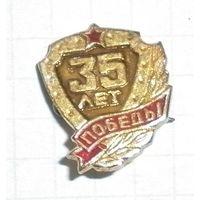 """Значок """"35 лет Победы"""""""