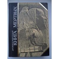 Древнеегипетская книга мертвых. Слово устремленного к Свету // Серия: Антология мудрости