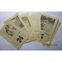 Листки календаря,1979 год,(7шт.)-цена за все