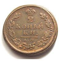 2 копейки 1815 КМ  АМ Колывань