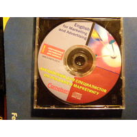 Аудиокурсы CD МР3 Английский для специалистов по рекламе и маркетингу