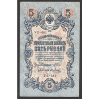 5 рублей 1909 Шипов - Я. Метц УБ 481 #0002