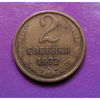 2 копейки 1972 СССР #04