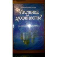 Священник Владимир Соколов Мистика или духовность? Ереси против христианства