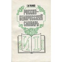 С. М. Грабчиков. Русско-Белорусский словарь. Торг уместен.
