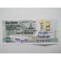 Билет  Государственный Кремлевский дворец