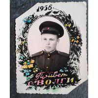 """Солдатское фото """"Привет с Волги"""". 9х11 см. 1956 г."""