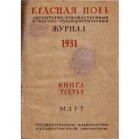 Красная новь No 3. 1931 г. Литературно-художественный и научно-публицистический журнал.