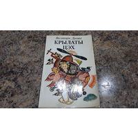 Крылаты цэх - Лукша - вершы і казкі на беларускай мове - стихи и сказки на белорусском языке