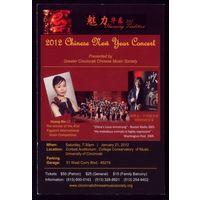 Китай Музыканты
