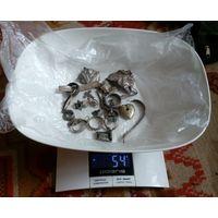 Лом серебряных изделий. 54 грамма. С 1 рубля! Без МПЦ!