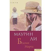 Бедная Марта