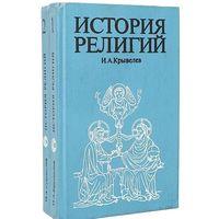 Иосиф Крывелев История религий (комплект из 2 книг). Цена указана за 1 книгу!