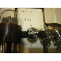 Лампы индикаторные, новые ИН-1, ИН-2. На выбор или оптом.