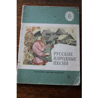 Русские народные песни. По сборнику К.Д. Ушинского. 1971 г.и.