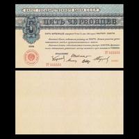 [КОПИЯ] 5 червонцев 1924г. (Пробный выпуск)