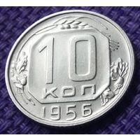 10 копеек 1956 года.
