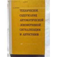 А. А. Леонов. Техническое содержание автоматической локомотивной сигнализации и автостопов.