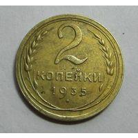 2 копейки 1935