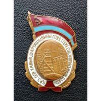 Отличник СС совнархоза Казахской ССР т.м. эмаль