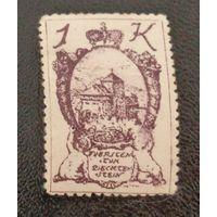 Замок. Лихтенштейн. Дата выпуска:1920-07