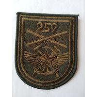 Шеврон 259 отдельный мобильно-восстановительный железнодорожный батальон Беларусь