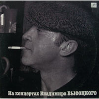 LP Владимир Высоцкий - На Концертах Владимира Высоцкого – 1