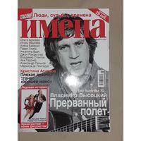 """Журнал """" ИМЕНА"""" 2008 январь Владимир Высоцкий"""