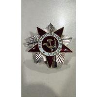 Орден Отечественная война 2 степень