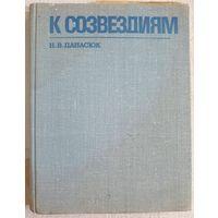 К созвездиям: Документальная повесть, Николай Васильевич Панасюк