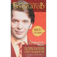 Курпатов. 7 интимных тайн. Психология сексуальности. В 2 томах