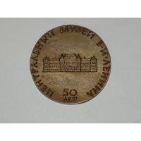 50 лет центральный музей Ленина