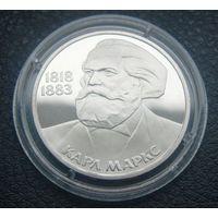 1 рубль 1983 год 165 лет со дня рождения К. Маркса, Новодел_Proof