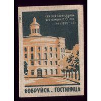 1 спичечная этикетка Бобруйск Борисовская