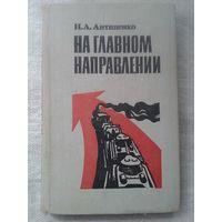 Н.А. Антипенко. На главном направлении 1982 г