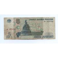 5 рублей 1997 года.