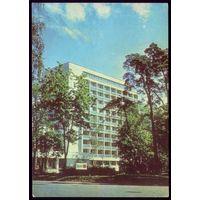 1976 год Л.Папкович Санаторий Белоруссия
