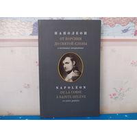 Наполеон От Корсики до Святой Елены
