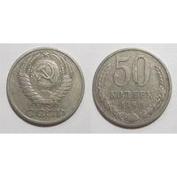 50 копеек 1966