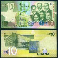 Гана 10 седи 2015 UNC