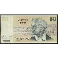 Израиль. 1978 (1980) год. 50 Шекелей P46a UNC