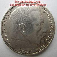 Германия. 2 марки 1939 E. Очень редкая. Серебро. 380