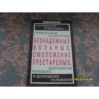 "И.И. Кузнецов ""Ипликатор Кузнецова"""