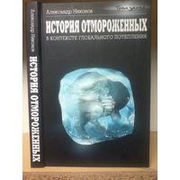 """Никонов А. """"История отмороженных в контексте глобального потепления"""""""