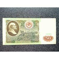 СССР 50 рублей 1991 серия ВЕ